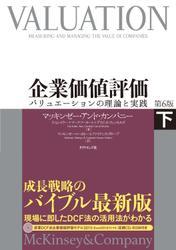 企業価値評価 第6版[下]【CD-ROM無し】――バリュエーションの理論と実践