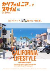 カリフォルニアスタイル (Vol.8)