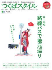 つくばスタイル (No.25)