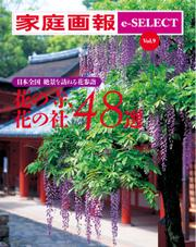 家庭画報 e-SELECT (Vol.9 花の寺、花の社 48選)