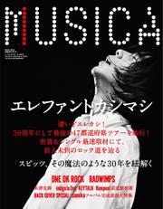 MUSICA(ムジカ) (2017年7月号)