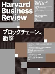 DIAMONDハーバード・ビジネス・レビュー (2017年8月号)