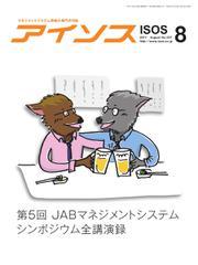 月刊アイソス (2017年8月号)