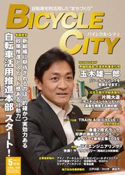 BICYCLE CITY 2017年5月号