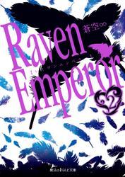 Raven Emperor(2)