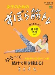 女子のためのずぼら筋トレ (2017/07/03)