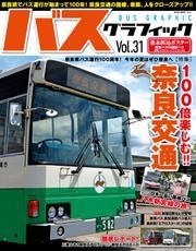 バス・グラフィック (vol.31)