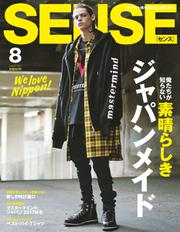 SENSE(センス) (2017年8月号)