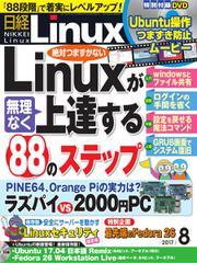 日経Linux(日経リナックス) (2017年8月号)
