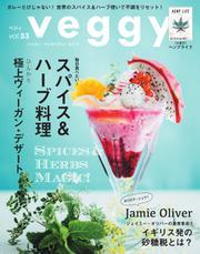 Veggy(ベジィ) (Vol.53)