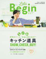 LaLaBegin(ララビギン) (Begin8月号臨時増刊 8・9 2017)