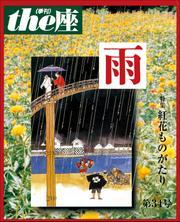 the座 34号 雨(1996)