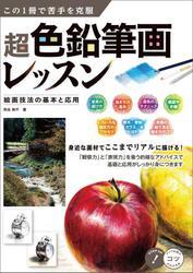 この1冊で苦手を克服 超色鉛筆画レッスン 絵画技法の基本と応用