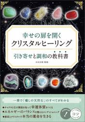 幸せの扉を開く クリスタルヒーリング 引き寄せと調和の教科書