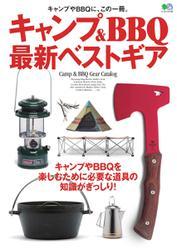キャンプ&BBQ最新ベストギア (2017/07/05)