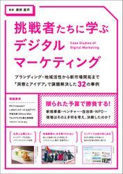 挑戦者たちに学ぶデジタルマーケティング
