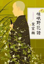 嵯峨野花譜