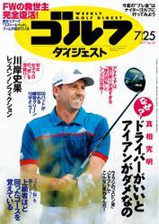 週刊ゴルフダイジェスト (2017/7/25号)