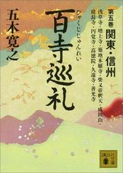 百寺巡礼 第五巻 関東・信州