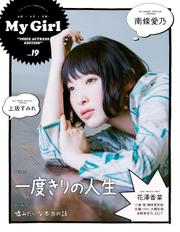 "別冊CD&DLでーた My Girl vol.19""VOICE ACTRESS EDITION"""