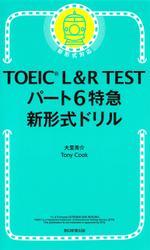 TOEIC L&R TEST パート6特急 新形式ドリル