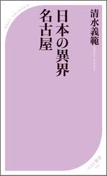 日本の異界 名古屋