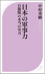 日本の軍事力 ―自衛隊の本当の実力―
