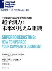 超予測力:未来が見える組織