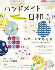 ハンドメイド日和 vol.2
