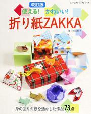 改訂版 使える!かわいい!折り紙ZAKKA