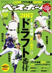 週刊ベースボール (2017年7/24号)