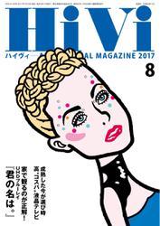 HiVi(ハイヴィ) (2017年8月号)