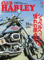 CLUB HARLEY(クラブハーレー) (2017年8月号)