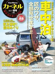 CarNeru(カーネル) (vol.36)