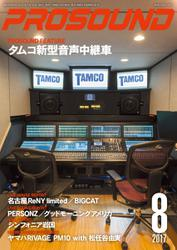PROSOUND(プロサウンド) (2017年8月号)