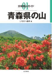 分県登山ガイド 1 青森県の山