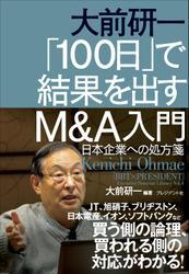 大前研一 「100日」で結果を出すM&A入門―日本企業への処方箋