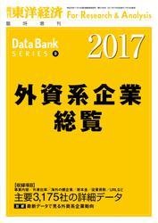 外資系企業総覧 2017年版―週刊東洋経済臨時増刊 データバンクシリーズ