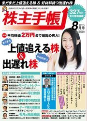 株主手帳 (2017年8月号)