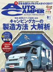 AutoCamper(オートキャンパー) (2017年8月号)
