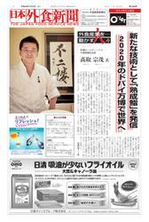 日本外食新聞 (2017/7/15号)