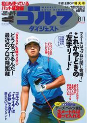 週刊ゴルフダイジェスト (2017/8/1号)