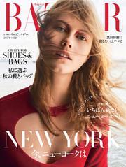 Harper's BAZAAR(ハーパーズ・バザー) (2017年9月号)