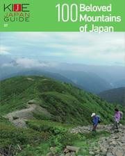 KIJE JAPAN GUIDE (vol.7 100 Beloved Mountains of Japan)