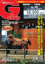 週刊Gallop(ギャロップ) (7月23日号)