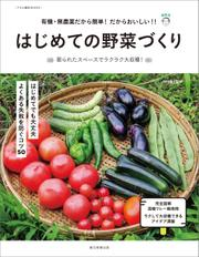 有機・無農薬だから簡単! だからおいしい!! はじめての野菜づくり