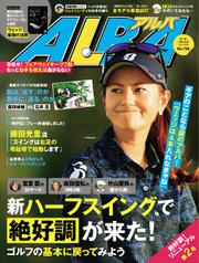 ALBA(アルバトロスビュー) (No.728)
