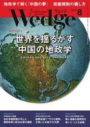 WEDGE(ウェッジ) (2017年8月号)