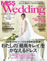 MISS Wedding(ミスウエディング) (2017年秋冬号)