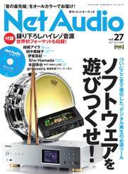 Net Audio(ネットオーディオ) (Vol.27)